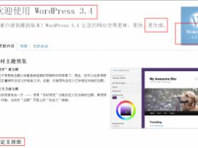 WordPress更新至3.4及注意事项