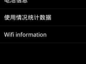 Android短信中心设置方式