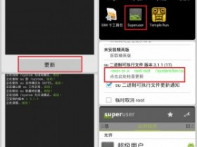 Android 4.1.1 Jelly Bean 完美 root