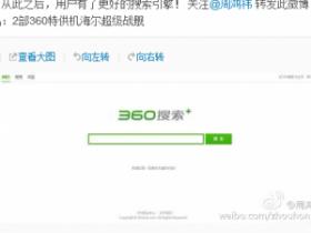 360搜索独立域名(360sou.com及360so.com)正式上线