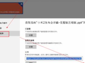 利用 Skydrive 在 Wordpress 文章页添加 PPT 演示文稿