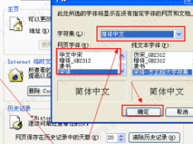 Chrome 强制改变网页字体应用 Change font