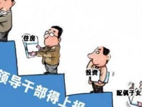 今日之声(2012年11月11日)公开财产应从新提拔官员开始