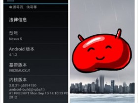 Nexus S Android Jelly Bean 4.1.1 OTA/fastboot to 4.1.2