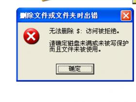 删除MSI*.tmp文件夹